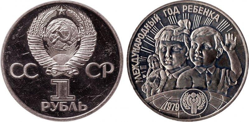 """1 рубль 1979 года """"Международный год ребёнка"""" (пробный)"""