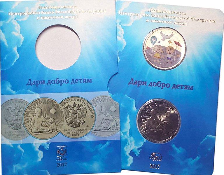 """Монета """"Дари добро детям"""" в комплекте с жетоном"""